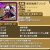 無双鬼神デリングの評価:全体ランダム&単体攻撃を兼ね揃えた破壊神