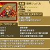 戦神シュバルの評価:使いやすいバランス型の低コストユニット
