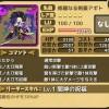 修羅なる剣豪アギトの評価:ボス戦に特化した単体アタッカー