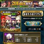 200万DLガチャで間違えてキープ上書き…からの☆5限定ユニットが降臨ッ!