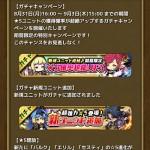 アップデートで新規ユニット追加!さらにバルク、エリル、セスティの☆5進化解放!