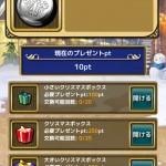 続・クリスマスアラート 大きなクリスマスボックス22回目