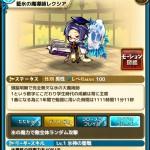 藍氷の魔道士レクシアの評価