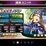 凍氷女帝レミリアの評価