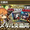 アップデート!即戦力ガチャ、戦乙女決定戦、グレッピがメダル交換所に登場!