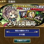 聖冠の姫騎士ガーベラの評価 メダルでGETできるさいかわ候補!めっちゃ強いぞ