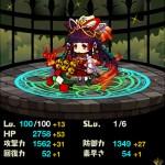 神勅の戦巫女アカネがレベルマ!バランス良さげです