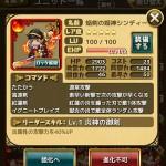 焔剣の姫神シンディーがレベルマ!高ステ&全体ランダム持ち