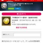 ゲームギフトで7月限定ギフト配布中 金貨500枚貰えますよ!