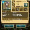 第4回最強戦乙女決定戦 50勝達成!自称貴公子リーデルをGET!