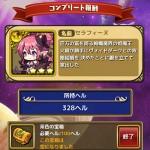 茶色の宝箱 コンプリート報酬にてセラフィーヌをGET!そして草薙の剣を精錬