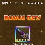 神界ヒーローズを2コンで強引にクリア 月蝕の剣をGET!
